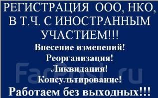 Регистрация ликвидация, реорганизация ООО, НКО, ИП. Срочно. Гарантия!