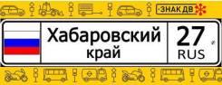 Изготовление дубликатов, Госномеров, Госзнаки. Автотехцентр Премиум.