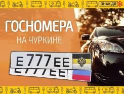 """Изготовление Дубликатов на Чуркине, Фастовская 2. Компания """"Автоэксперт"""""""