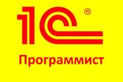 """Программист 1С. ООО """"Дальконсультант"""". Уссурийск"""