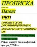 Прописка, патент, РВП, переводы