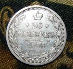 20 копеек 1878 года (Н. Ф. )