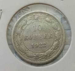 10 копеек 1922 года. Серебро. В наличии
