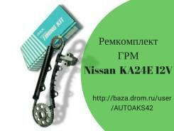 Ремкомплект системы газораспределения. Nissan: Presage, AD, Bluebird, Datsun, 200SX, R'nessa, Primera Camino, Presea, Bluebird Sylphy, Lucino, Pa...