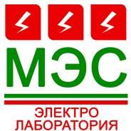 Электроизмерения электролабораторией - техотчёт ООО МЭС
