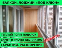 """Балконы """"под ключ"""" утепление, расширение. Подарок!"""