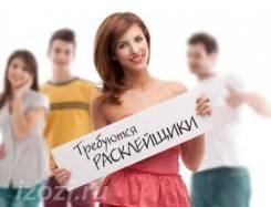 Расклейщик. ООО МКК ПФК ДВ 25. П.Славянка