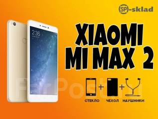 Xiaomi Mi Max 2. Новый, 128 Гб, Dual-SIM