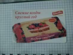 Карта метро билет Москва метрополитен
