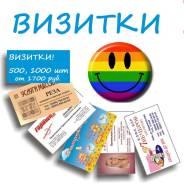 Печать визиток от 3х рублей!