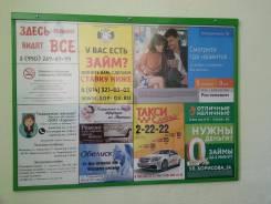 Реклама на стендах в подъездах 5-ти этажек!