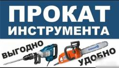 Аренда электро и бензо инструмента