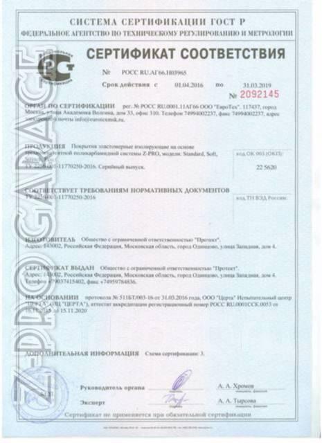 Эксклюзивный представитель защитного покрытия Z-Pro в Хабаровском крае