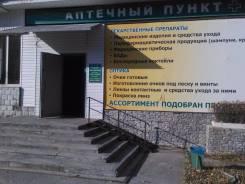 Продается действующий бизнес аптечный пункт+оптика. Проспект 50 лет Октября 79, р-н Больницы, 160 кв.м.