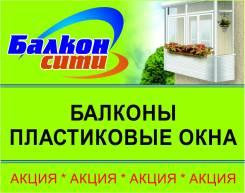 Остекление балконов и лоджий под ключ, отделка, утепление, установка