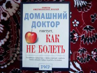 Книга Домашний доктор Ридерз Дайджест