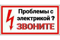 Электрик. Электромонтажные работы