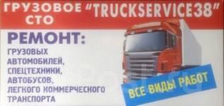 "Ремонт грузовиков и спецтехники - СТО ""Truckservice38"""
