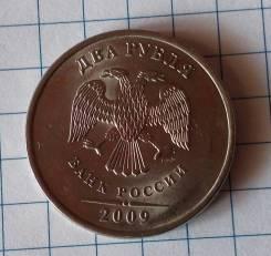 2 рубля 2009 года. СПМД. Магнитная! В блеске! В наличии!
