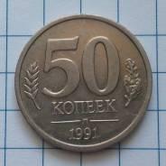 50 копеек 1991 года. ГКЧП. В наличии!