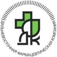 """Провизор-фармацевт. ООО """"Дальневосточная фармацевтическая компания"""". Центральный и Южный округ"""