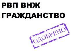 Помощь в оформлении РВП, ВНЖ для граждан СНГ. Регистрация граждан СНГ!