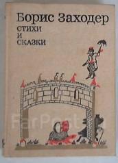 Борис Заходер. Стихи и сказки.