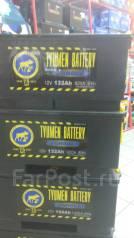 Tyumen Battery. 132 А.ч., Обратная (левое)