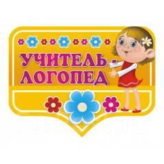 """Семейный центр """"Кругозор"""" ищет логопеда."""
