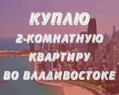 Куплю 2 комнатную квартиру во Владивостоке. От агентства недвижимости (посредник)
