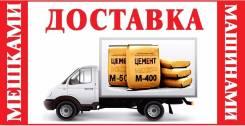 Доставка строительных материалов(в мешках), переезды, вывоз мусора.