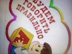 Логопед 4-8 лет ребёнка