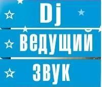 Ведущий и DJ на любое мероприятие