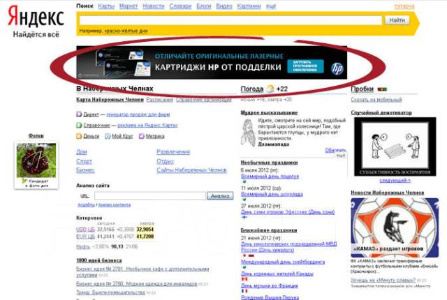 Медийная реклама в сети интернет владивосток скрытая реклама интернете