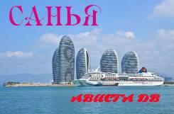 Санья. Пляжный отдых. Санья(о. Хайнань) из Владивостока, авиаперелет дети до 12 л бесплатно