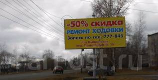 Продам очень дешева рекламные щиты как металлолом г. Хабаровске. Шоссе Восточное 22, р-н Железнодорожный, 36 кв.м.
