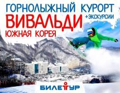 Южная Корея. Сеул. Горнолыжный тур. Зимняя сказка в Южной Корее с посещением горнолыжного курорта Вивальди