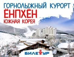 Южная Корея. Донгхэ. Горнолыжный тур. Зимний тур на горнолыжный курорт Ёнпхён