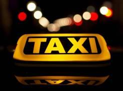 Водитель такси. Российская федерация