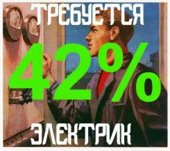Фор.пост работа электромонтер хабаровск