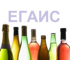 Электронно-цифровая подпись ЕГАИС Алкоголь