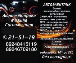 Установка автосигнализаций марки StarLine и Pandora от оф. дилеров