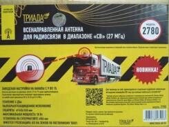 ТРИАДА антенна cb триада-ма 2780 sota магнит для радиосвязи в диапазоне св 27мгц