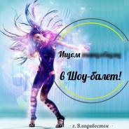 Танцовщица, танцовщик. ИП Кидаров. Владивосток