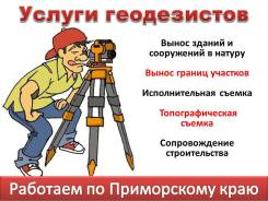 Геодезисты, работаем по всему Приморскому краю!