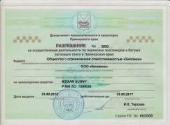 Разрешения на такси от 5000, путевые листы, техосмотр, ОСАГО.
