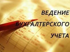 Бухгалтерские услуги Хабаровск!