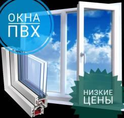 Окна и двери пвх по Низким Ценам