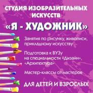 """ИЗО- студия """"Я- Художник"""" приглашает на обучение живописи, рисунку"""