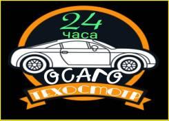 Осаго Авто-Страхование Дёшево И Быстро 30 мин. Цены Вас Приятно Удивят